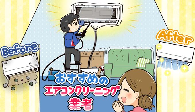 おすすめのエアコン掃除業者