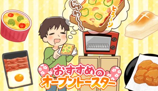 【2021年版】オーブントースターおすすめランキング6選!選び方のポイントを参考におすすめのオーブントースターを紹介します。