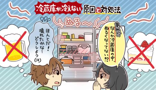 冷蔵庫が冷えない原因と対処法11選!自宅で簡単にできる解決法を分かりやすくまとめました。