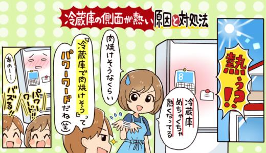 冷蔵庫の側面が熱い時は要注意!?今すぐ出来る5つの対策法
