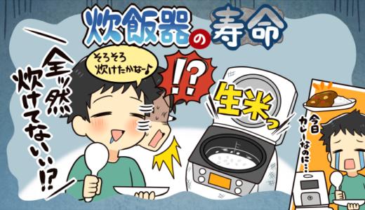 炊飯器の寿命は何年?買い替え時期の判断基準や古い炊飯器の活用方法を紹介します。