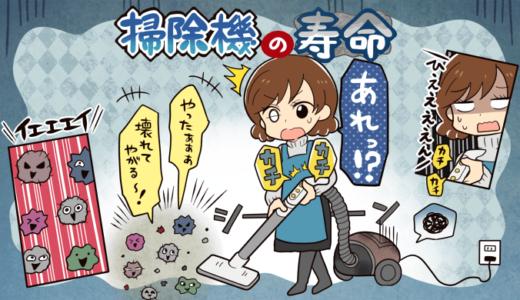 掃除機の寿命は何年?買い替えの判断基準や紙パック式やロボット式などのタイプ別の平均寿命を分かりやすく紹介します。