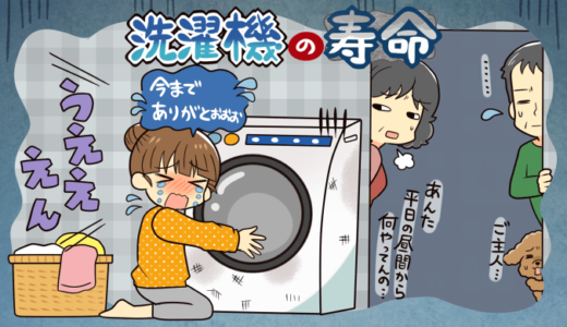 洗濯機の寿命は何年?判断基準や買い替え手順、長持ちさせる方法などを分かりやすく紹介します。