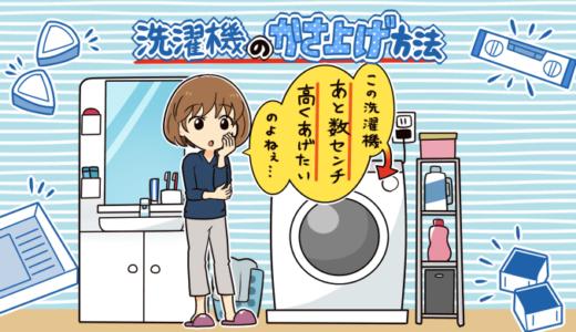 洗濯機のかさ上げを業者に頼まずに安く済ませる方法!準備する物からかさ上げ手順まで詳しく解説します。