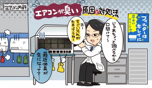 エアコンが臭い原因と状況別の正しい対処法まとめ
