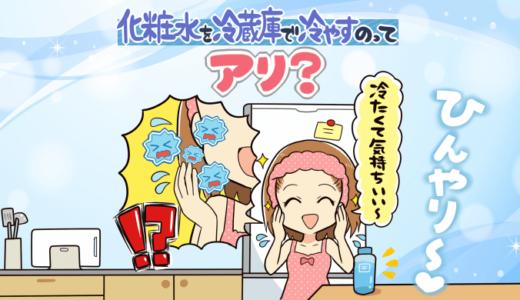 冷蔵庫で化粧水を冷やすのってアリ?正しい保管方法まとめ