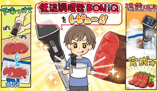 【レビュー】低温調理器BONIQで作った肉料理を実食した感想や正しい使い方、おすすめポイントなどを紹介します。