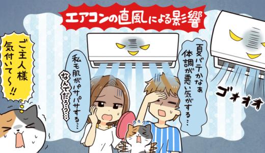 エアコンの直風は健康に良くない!体調不良や肌のトラブルは風向きを調整して対策しましょう。