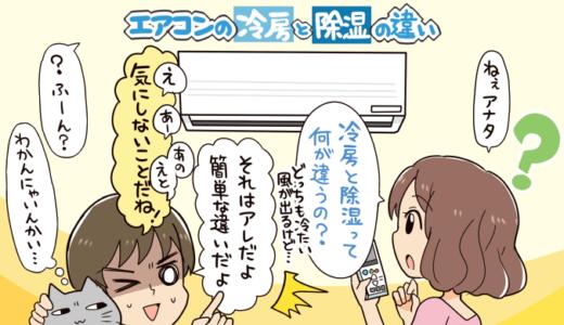 【保存版】エアコンの冷房と除湿(ドライ)の違いを徹底解説