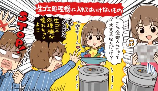 生ゴミ処理機に入れてはいけないもの一覧と留意点まとめ