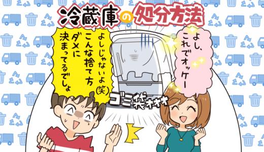 【保存版】冷蔵庫の処分方法まとめ【料金相場・回収手順】