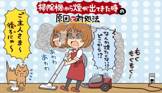 掃除機から煙が出てきた時の原因と対処法!まずは使用を中断してコンセントを抜き慌てずに対処していきましょう。