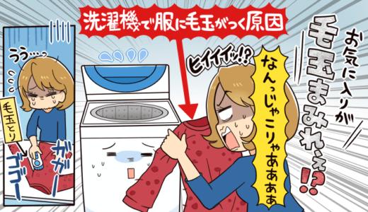 洗濯機で服に毛玉がつく原因と対策法を解説!縦型とドラム式で簡単にできる毛玉のつかない洗濯方法を伝授します。