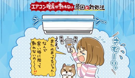 エアコン暖房が動かない原因と対処法7選!寒い日に限って暖房がつかないのは故障ではありません。