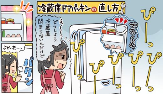冷蔵庫の扉が閉まらない原因と対処法!ドアのゴムパッキンの劣化なら自宅で簡単に直すことができます。
