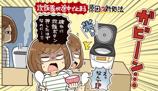 炊飯器が途中で止まる原因と対処法!間違えて開けたり停電で中途半端な炊き具合になったりした時の対処法も紹介します。