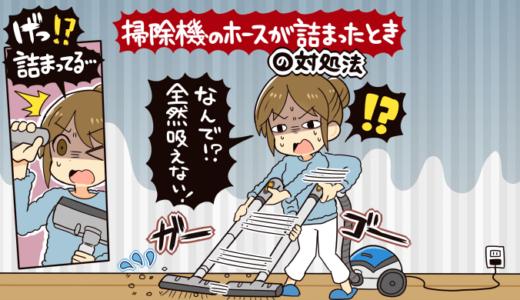 【保存版】掃除機のホースの詰まりの原因と対処法まとめ