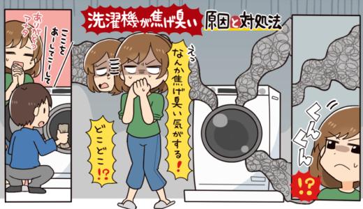 洗濯機の脱水時に焦げ臭いニオイがする時の原因と対処法!画像や動画で解決法を分かりやすく紹介します。
