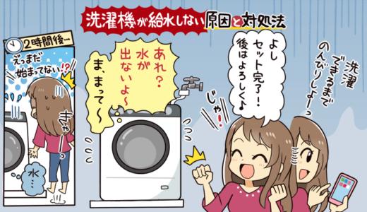 【保存版】洗濯機が給水しない原因と対処法まとめ