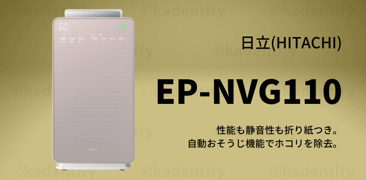 日立のEP-NVG110の説明