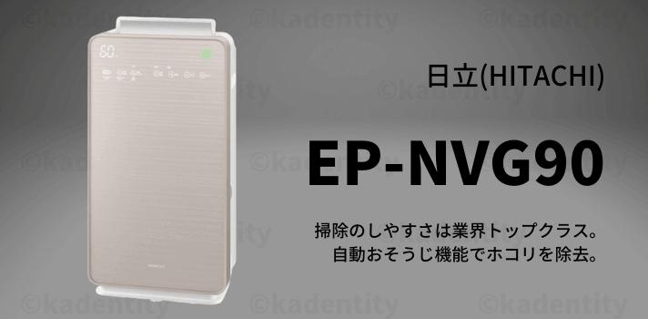 日立のEP-NVG90の説明