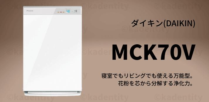 ダイキンのMCK70Vの説明