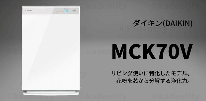 ダイキンのMCK70Vの紹介