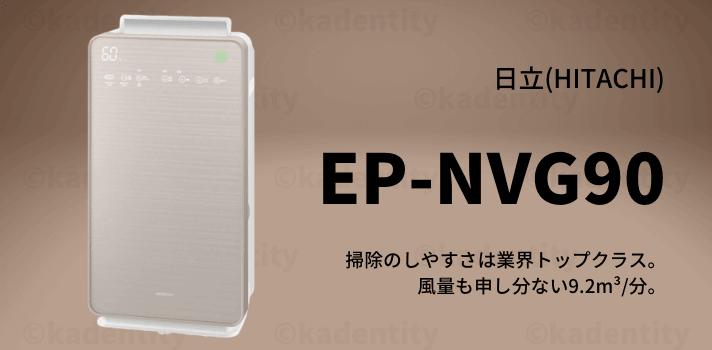 日立のEP-NVG90の紹介