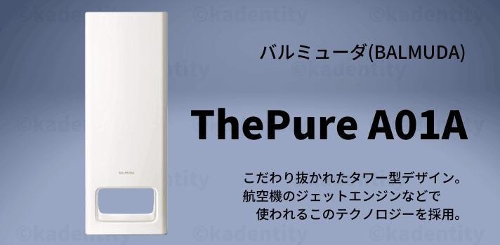 バルミューダのThePure A01Aの紹介