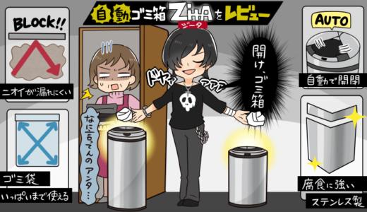 自動開閉ゴミ箱ZitA(ジータ)をレビュー!使って分かったメリットやデメリット、口コミ評判などを正直に紹介します。