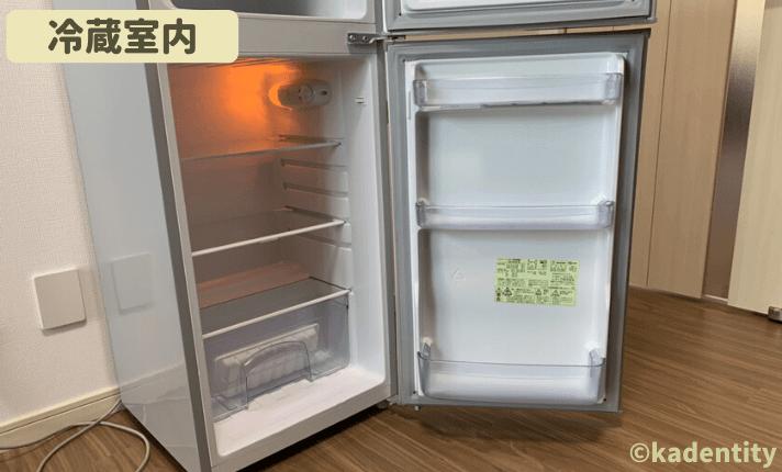 かして!どっとこむでレンタルした冷蔵庫の冷蔵室内