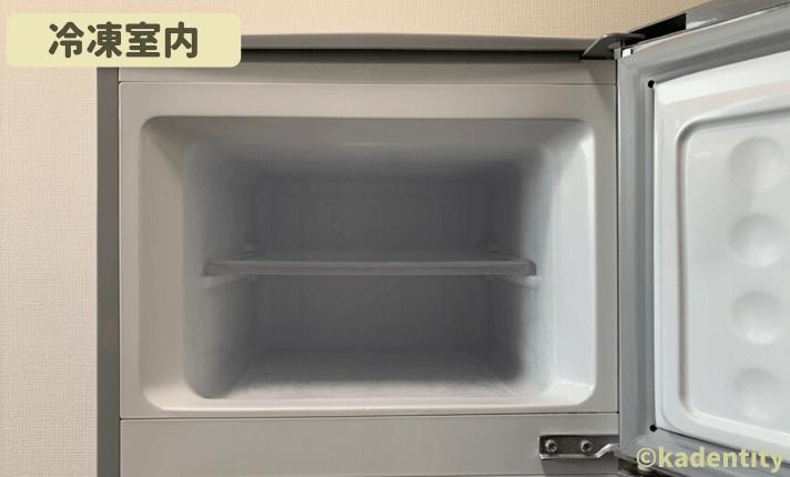 かして!どっとこむでレンタルした冷蔵庫の冷凍室内