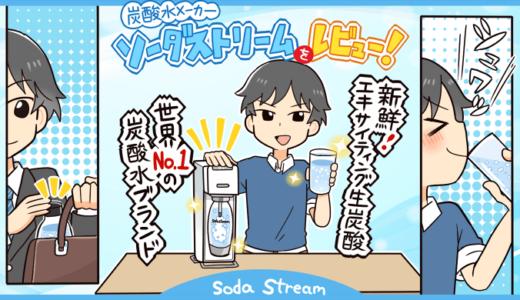 炭酸水メーカーのソーダストリームをレビュー!実際に市販の炭酸水と比べてどちらがお得か調査しました。