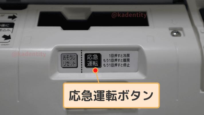 エアコンの応急運転ボタンの場所