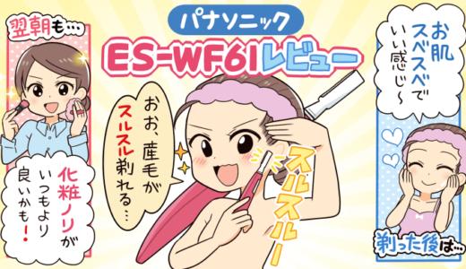 パナソニック ES-WF61 レビュー | 細かいところまで微調整しながら剃れる王道のフェイスシェーバー