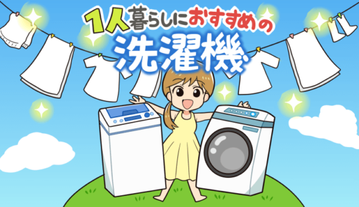 【2021年版】一人暮らしにおすすめの洗濯機ランキング7選!縦型とドラム式別に分かりやすく紹介します。