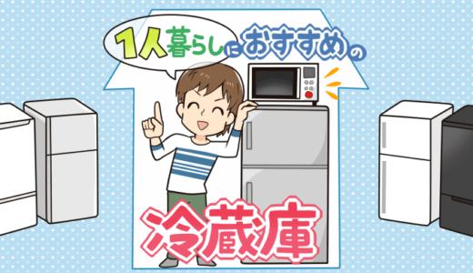 【2021年9月】一人暮らしにおすすめの冷蔵庫ランキング6選!選び方のポイントを参考に一人暮らしにピッタリな冷蔵庫を紹介します。